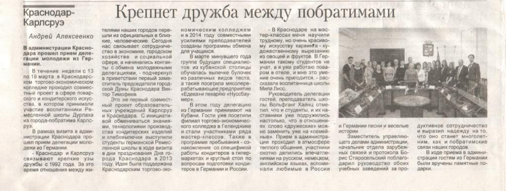 газета.png